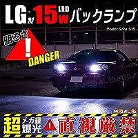 アルファード 30系 AGH/GGH/AYH 対応★LG製 15w LED バックランプ★発光色ホワイト【メガLED】