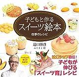 子どもと作るスイーツ絵本 四季のレシピ