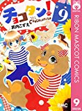 チョコタン! 9 (りぼんマスコットコミックスDIGITAL)
