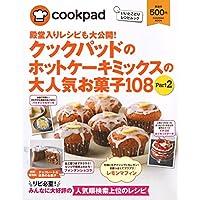 クックパッドのホットケーキミックスの大人気お菓子108 Part2 (扶桑社ムック)