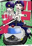 ハコヅメ~交番女子の逆襲~ / 泰 三子 のシリーズ情報を見る