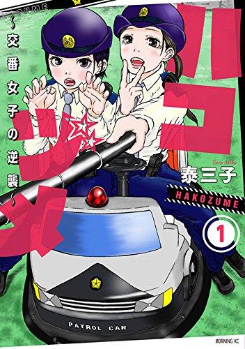 ハコヅメ〜交番女子の逆襲〜