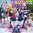 【Amazon.co.jp限定】 TVアニメ『魔法少女 俺』キャラクターソング集「俺ジナルソングス」  (デカジャケット付)