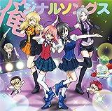 TVアニメ『魔法少女 俺』キャラクターソング集「俺ジナルソングス」 (特典なし)/マジカルツイン