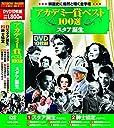 アカデミー賞 ベスト100選 スタア誕生 DVD10枚組 ACC-038