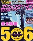 ヱヴァンゲリヲン 真実の翼 獣化第2形態スペシャル (プレミアムック)