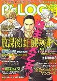 B's-LOG (ビーズログ) 2007年 10月号 [雑誌]
