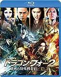ドラゴン・フォー2 秘密の特殊捜査官/陰謀 スペシャル・エディション [Blu-ray]