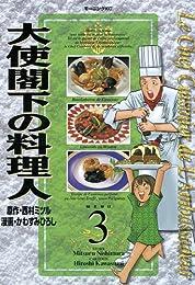 大使閣下の料理人(3) (モーニングコミックス)