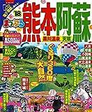 まっぷる 熊本・阿蘇 黒川温泉・天草 '18 (まっぷるマガジン)