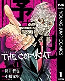 予告犯―THE COPYCAT― 1 (ヤングジャンプコミックスDIGITAL)