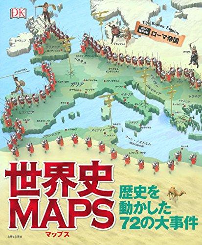世界史MAPSの詳細を見る
