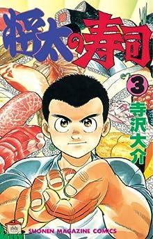 将太の寿司(3) (週刊少年マガジンコミックス)