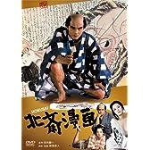 あの頃映画 「北斎漫画」 [DVD]