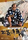 北斎漫画[DB-5294][DVD] 製品画像