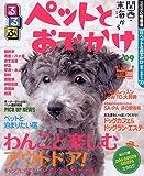 ペットとおでかけ 関西・東海から '09 (るるぶ情報版 京阪神 8) 画像