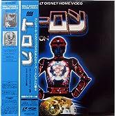 トロン [Laser Disc]