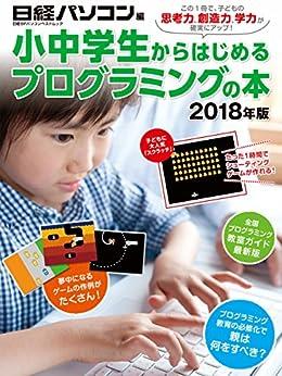 [日経パソコン]の小中学生からはじめるプログラミングの本 2018年版 日経BPパソコンベストムック