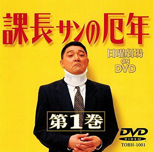 課長さんの厄年・第1巻 [DVD]