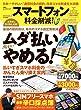 スマートフォン料金削減ガイド (100%ムックシリーズ)