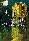死者は空中を歩く: 〈新装版〉 (徳間文庫)