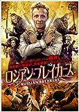 ロシアン・ブレイカーズ [DVD]