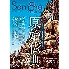 Samgha JAPAN(サンガジャパン) Vol.25 (2016-12-25) [雑誌]