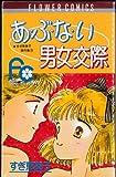 あぶない男女交際 / すぎ 恵美子 のシリーズ情報を見る
