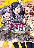 姉小路直子と銀色の死神 アンソロジーコミック (IDコミックス/REXコミックス)