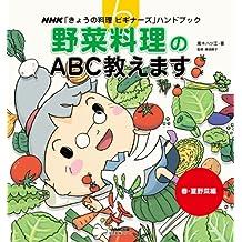 野菜料理のABC教えます 春・夏野菜編 NHK「きょうの料理ビギナーズ」ハンドブック