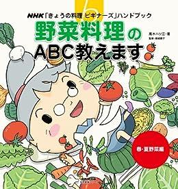 [高木 ハツ江]の野菜料理のABC教えます 春・夏野菜編 NHK「きょうの料理ビギナーズ」ハンドブック