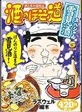 酒のほそ道 雪見酒スペシャル (Gコミックス)