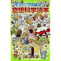 ジュニア空想科学読本 (6) (角川つばさ文庫)