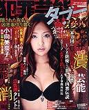 犯罪芸能タブーとスキャンダルDX (コアコミックス 268)