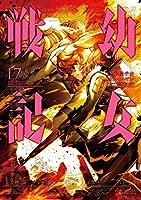 幼女戦記(17) (角川コミックス・エース)