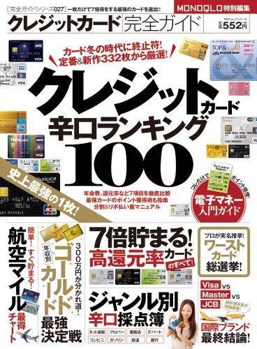 【完全ガイドシリーズ027】クレジットカード完全ガイド (100%ムックシリーズ)の詳細を見る