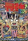 最強ジャンプ 2019年 7/5 号 [雑誌]: 週刊少年ジャンプ 増刊