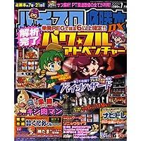 パチスロ必勝本 DX (デラックス) 2008年 07月号 [雑誌]