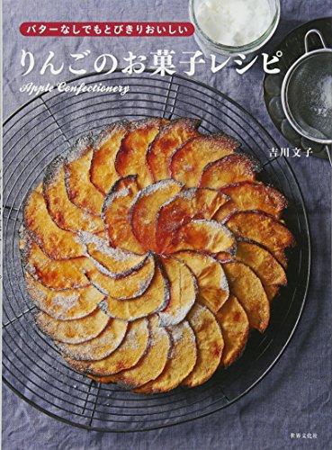 りんごのお菓子レシピ バターなしでもとびきりおいしい