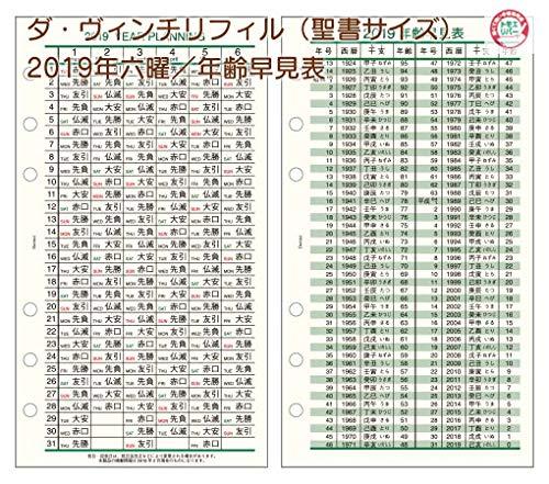 2019年版 バイブルサイズ ダ・ヴィンチ 六曜/年齢早見表...