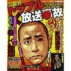 芸能界トラブル放送事故―狙われた芸能人!デンジャラス事件簿 (コアムックシリーズ 509)