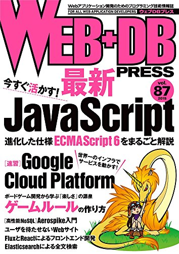 WEB+DB PRESS Vol.87の詳細を見る