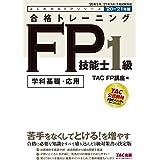 合格トレーニング FP技能士1級 2020-2021年 (よくわかるFPシリーズ)
