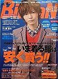 BiDaN (ビダン) 2010年 01月号 [雑誌]