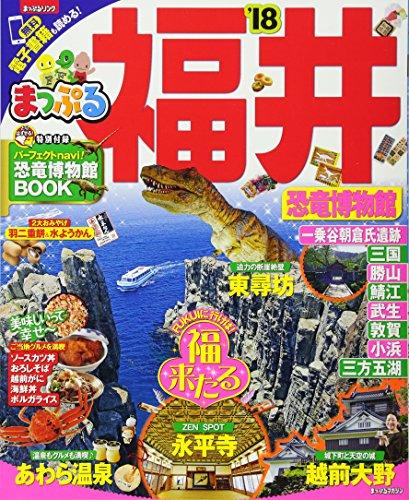 まっぷる 福井 恐竜博物館'18 (マップルマガジン 北陸 4)