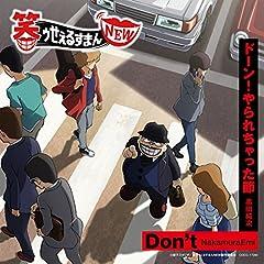 NakamuraEmi「Don't」のジャケット画像