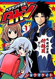ベテラン小学生タカシ(1) (星海社コミックス)