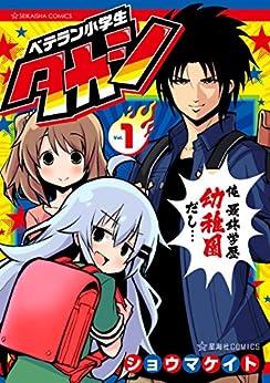 [ショウマケイト]のベテラン小学生タカシ(1) (星海社コミックス)