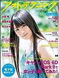 フォトテクニックデジタル 2017年 08 月号 [雑誌]