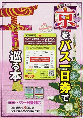 京都観光で3回以上バスを乗るならお得なこれ!「きょうをバス一日券で巡る本」2018年~2019年